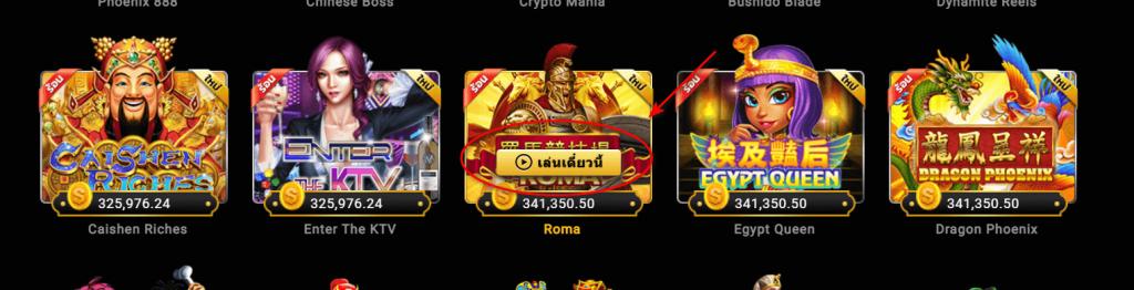ปุ่มเล่นเกมกรุงโรม