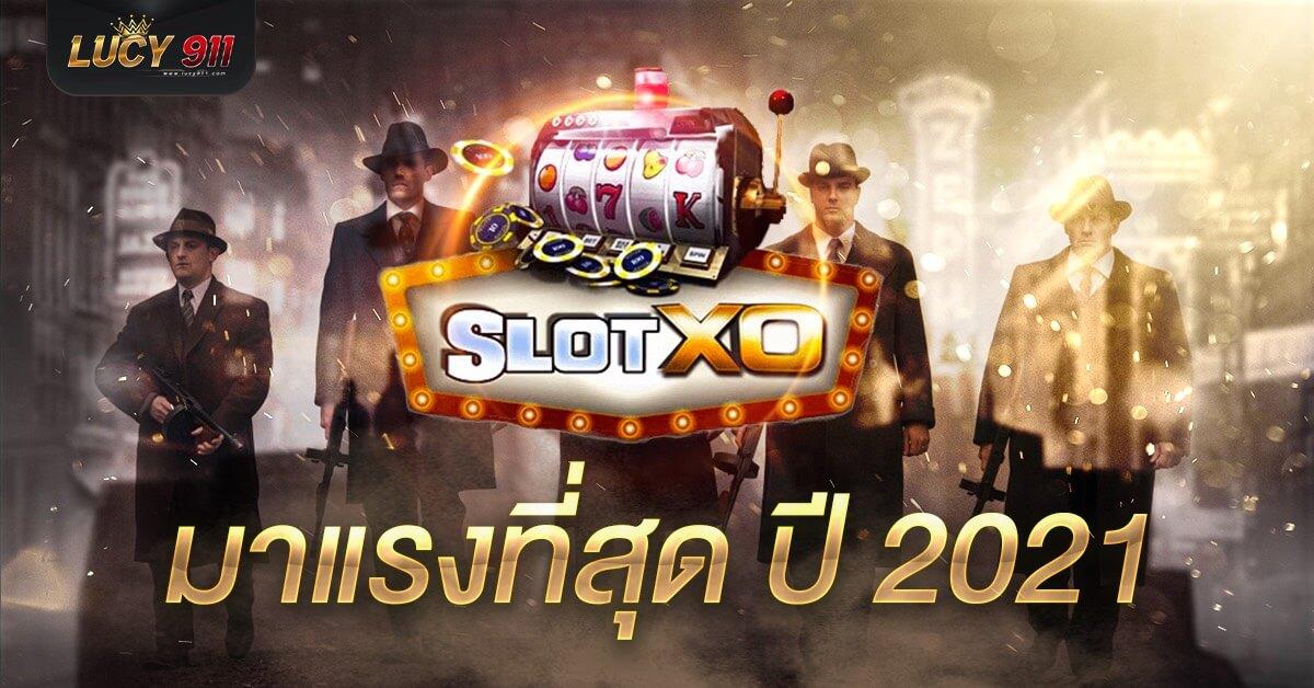 ภาพหน้าปก slotxo2021