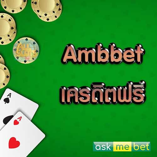 ambbet เครดิต ฟรี