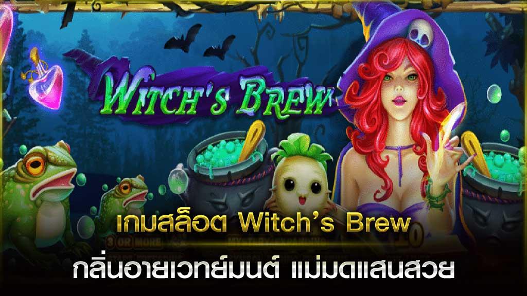 สล็อต แม่มด witch's brew
